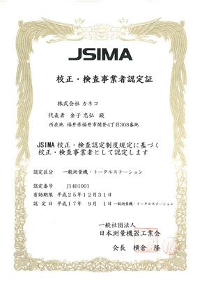 JSIMA 校正・検査事業者認定証 株式会社カネコ