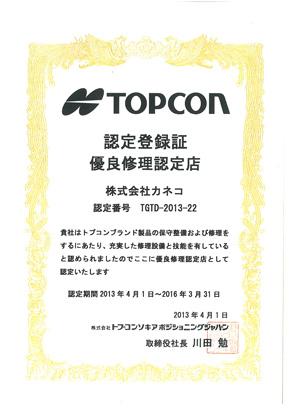 TOPCON認定登録証 有料修理認定店 株式会社カネコ